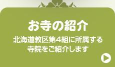 お寺の紹介 真宗大谷派東本願寺 北海道教区第4組に所属する寺院をご紹介します