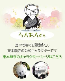東本願寺 公式キャラクター「らんおんくん」